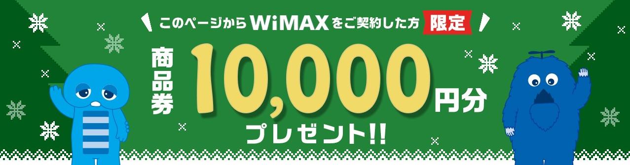 UQ WiMAXの特典ページを見てみる