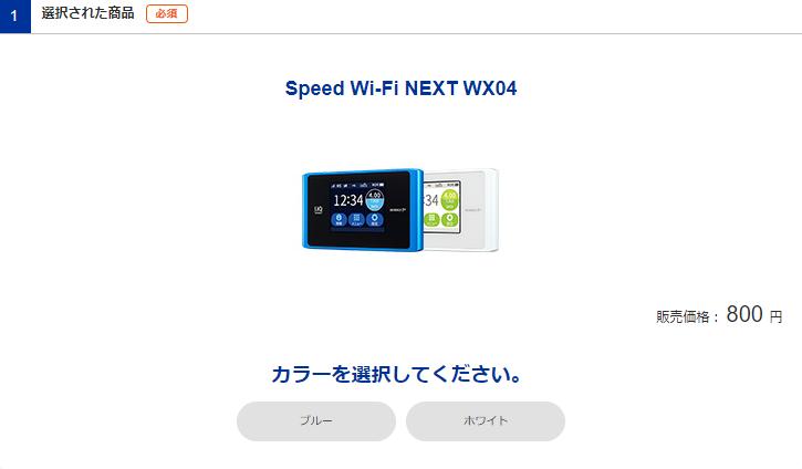 UQ WiMAX口座振替のW05・WX04・W04のどれかのカラーを選択