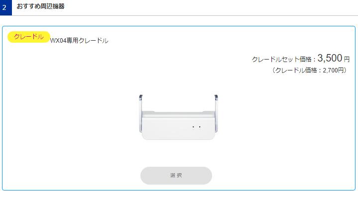 UQ WiMAX口座振替でクレードルを購入するかを選ぶ
