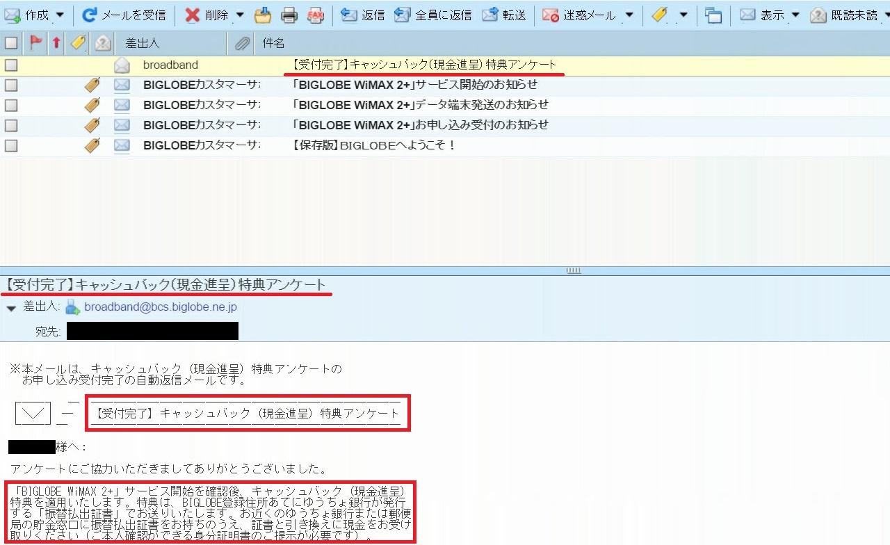 BIGLOBE WiMAX口座振替のアンケート受付完了メール