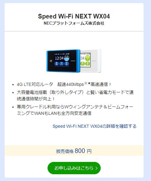 UQ WiMAX口座振替でキャッシュバックがもらえるWX04を選択