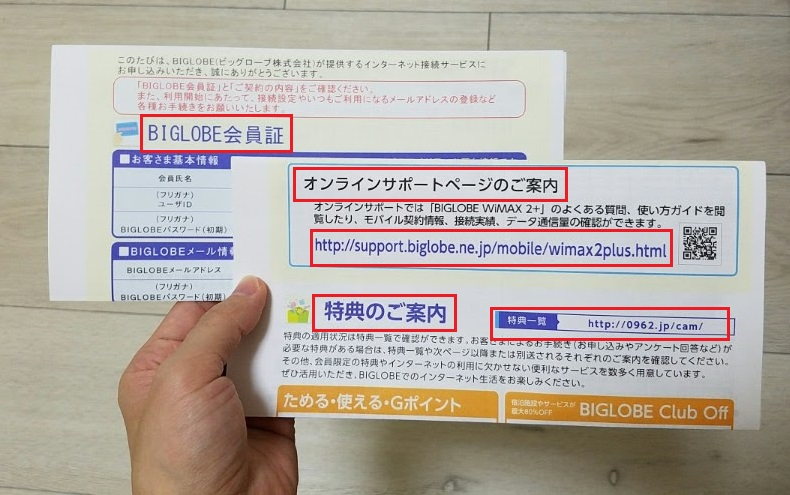BIGLOBE WiMAX口座振替「BIGLOBE会員証」と「オンラインサポートのご案内」