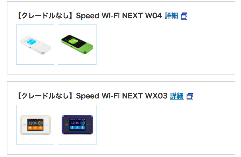 nifty WiMAX口座振替ルーター選択