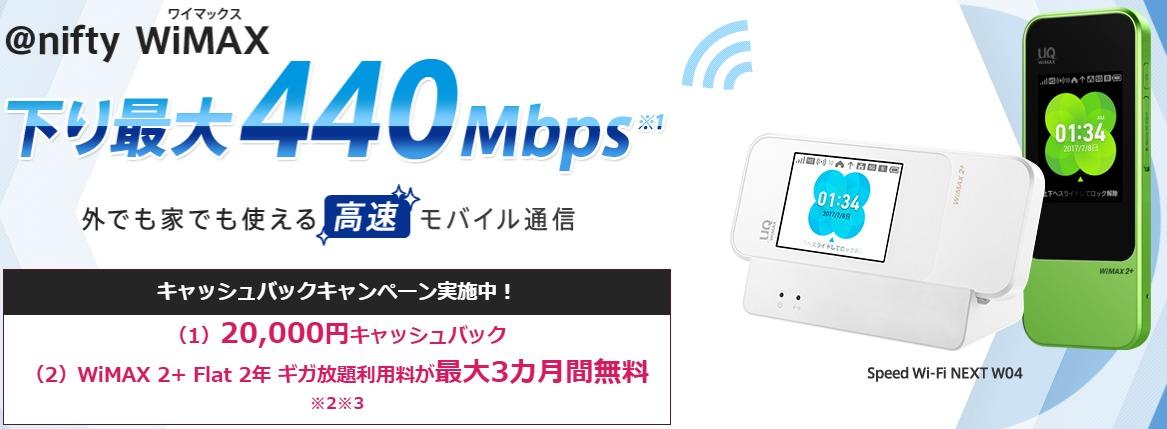 @nifty WiMAX口座振替6~12月キャンペーン