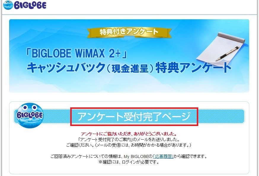 BIGLOBE WiMAX口座振替アンケート完了画面