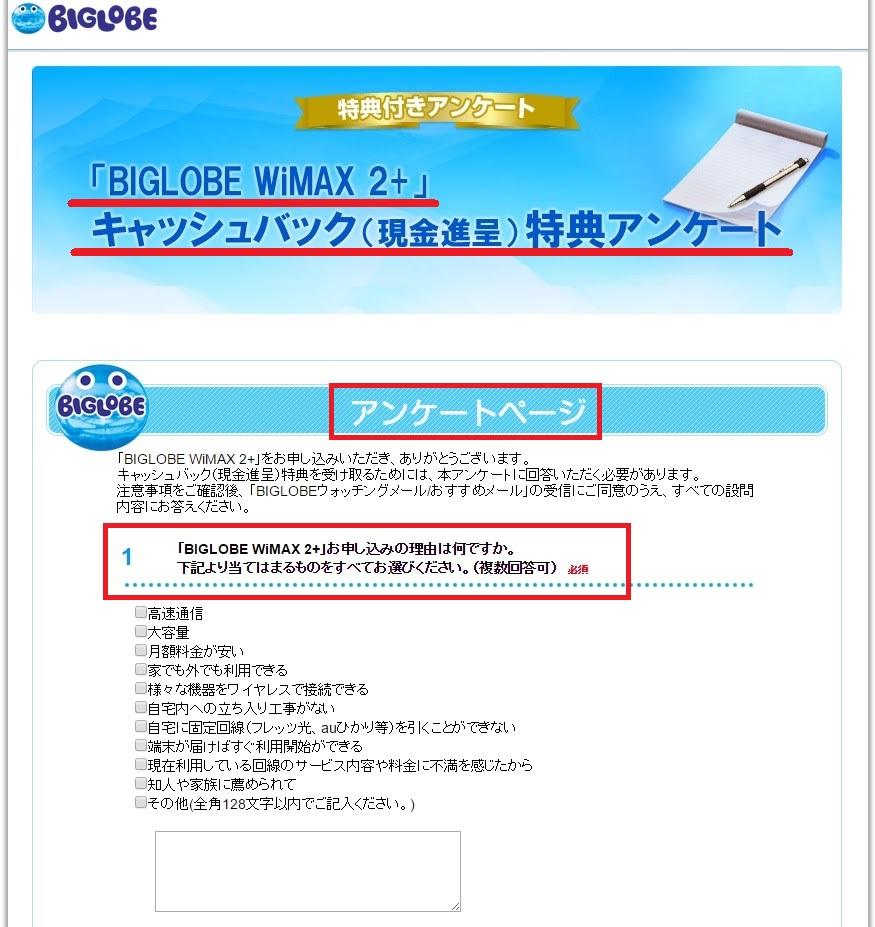 BIGLOBE WiMAX口座振替のキャッシュバック用アンケート