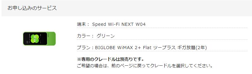 BIGLOBE WiMAX口座振替確認画面