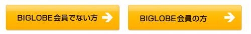 BIGLOBE WiMAX の会員かどうかを選択