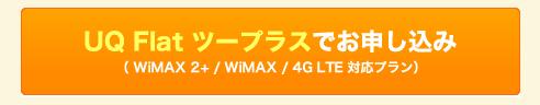 UQ WiMAX口座振替申し込みボタン