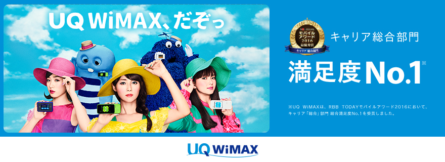 UQ WiMAX口座振替が最もお得に契約できる!