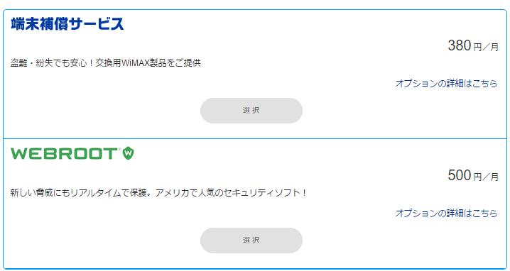 UQ WiMAX口座振替のオプション選択