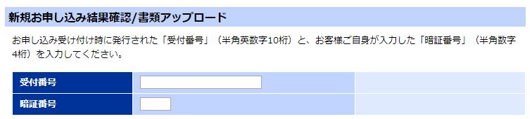UQ WiMAX口座振替の本人確認書類のアップロード