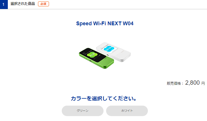 UQ WiMAX口座振替のW05・WX04・W04のどれかのカラーを選択