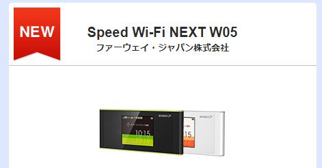 最新のWiMAXルーターW05は口座振替可能