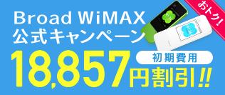 Broad WiMAXは18,857円割引?