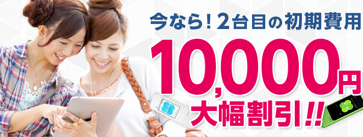 Broad WiMAXなら2台目のWiMAX初期費用が10,000円引き?