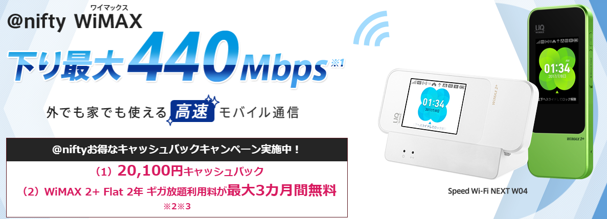 nifty WiMAX口座振替4~10月キャンペーン