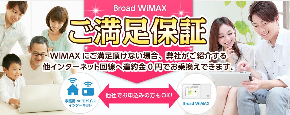 Broad WiMAX口座振替のキャンペーン