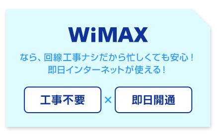 ポケットWi-Fiで最も人気なWiMAX口座振替