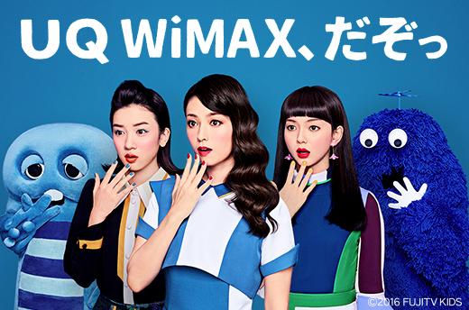 家電量販店で販売されているUQ WiMAX