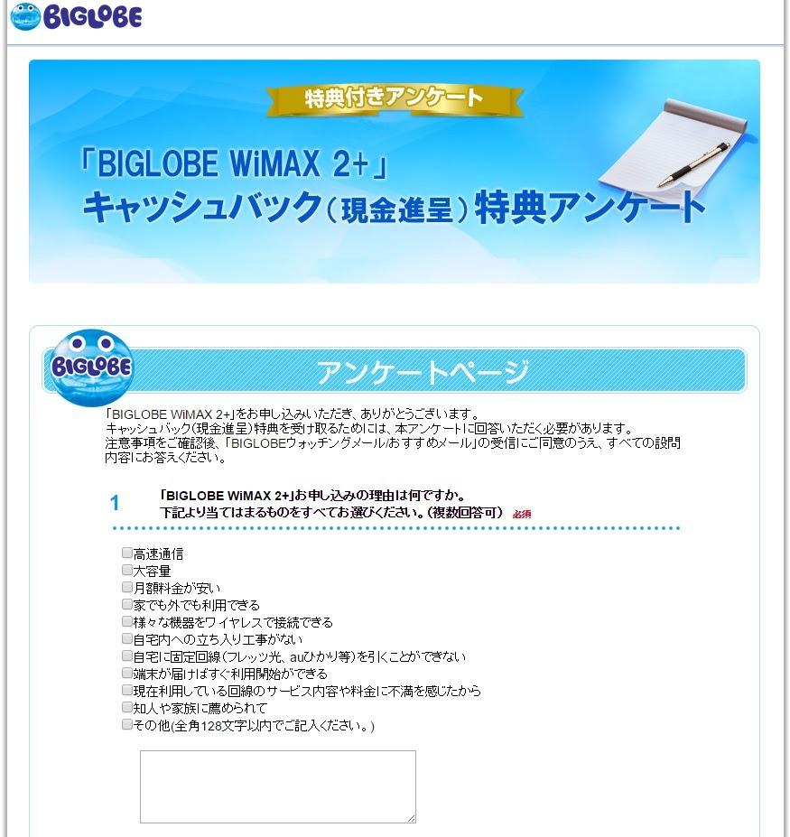 BIGLOBE WiMAX口座振替キャッシュバックのアンケート画面