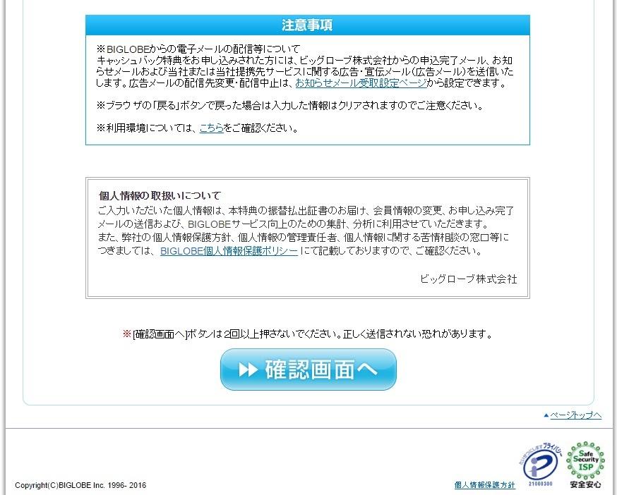 BIGLOBE WiMAX口座振替キャッシュバックアンケート確認ボタン