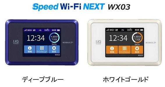 WiMAXのルーターWX03は口座振替でも購入可能