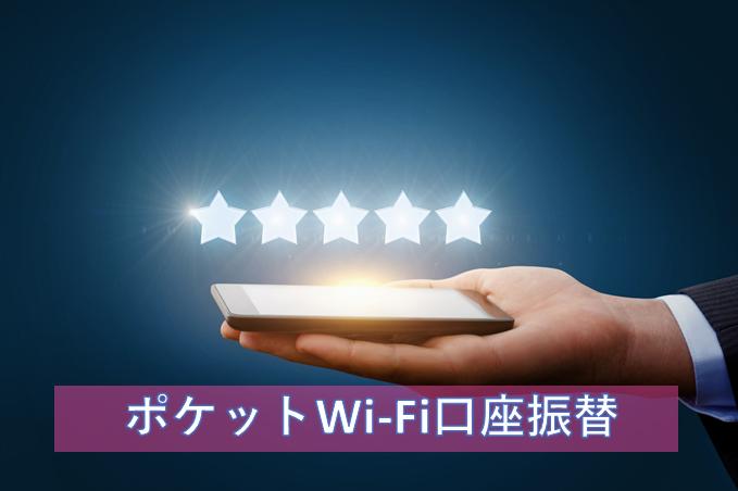 ポケットWi-Fi口座振替に関するカテゴリー一覧