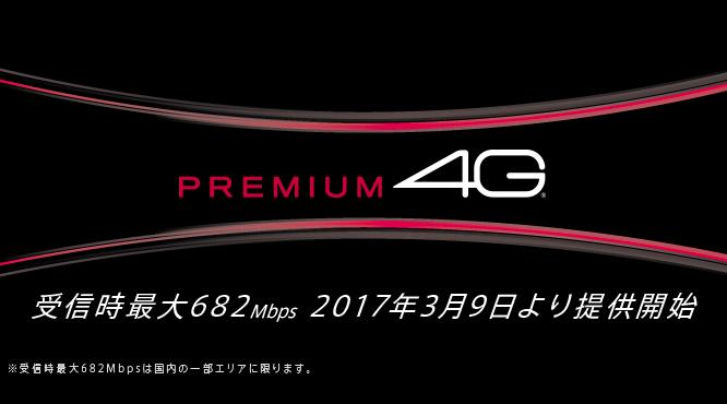 WiMAX口座振替と比べておすすめできないPREMIUM 4G