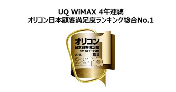WiMAXは、4年連続でオリコン日本顧客満足度ランキング総合1位!