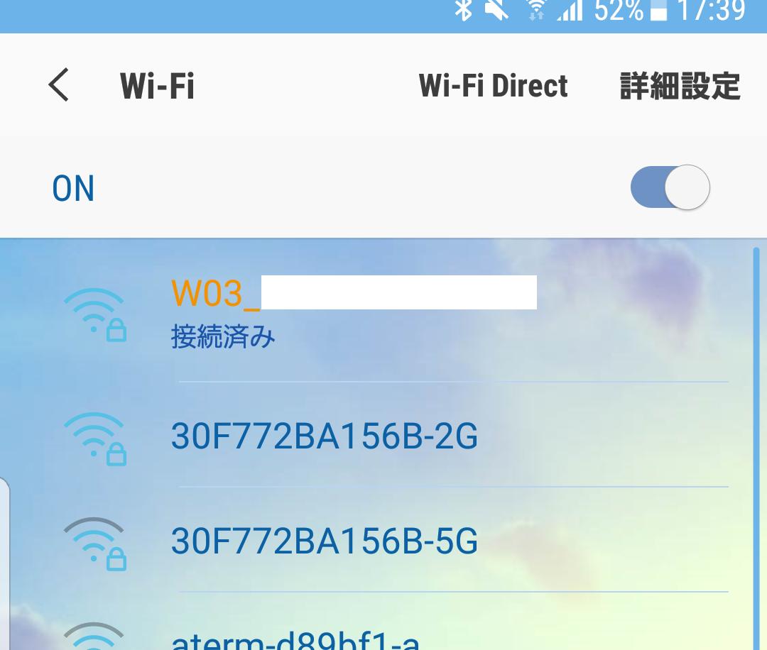 WiMAXルーターをスマホに接続