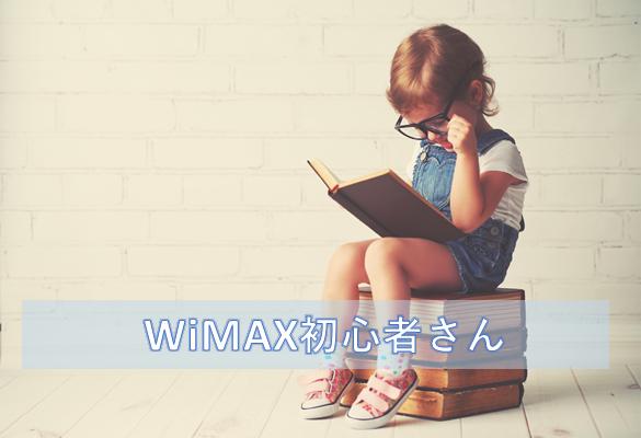 WiMAX初心者さんに関するカテゴリー一覧