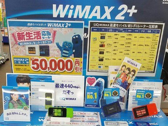 家電量販店でのWiMAX2+