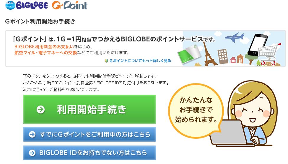 BIGLOBE WiMAX専用のGポイントページ