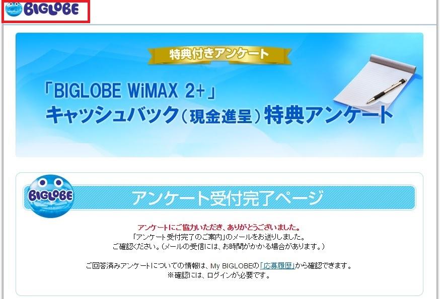 BIGLOBE WiMAX口座振替キャッシュバックアンケート完了後、左上のリンクを押下