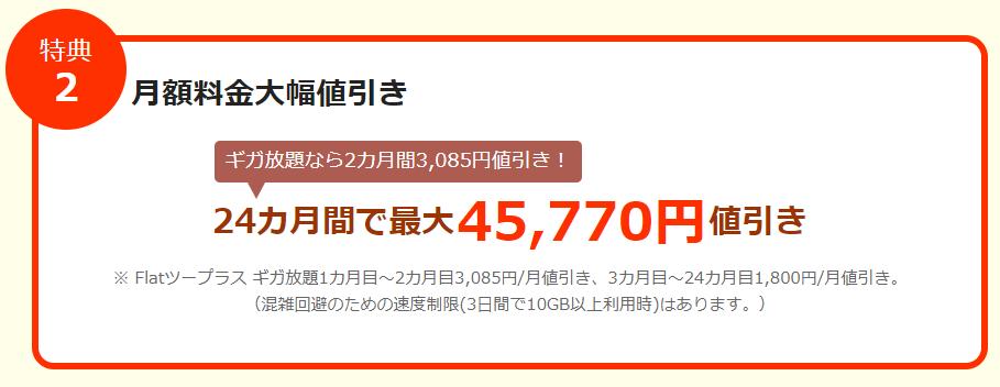 BIGLOBE WiMAX口座振替なら月額料金が最大45,770円引き!