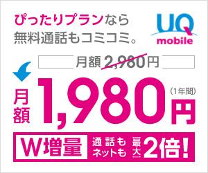 格安SIM・格安スマホの口座振替はUQ mobile(モバイル)がおすすめ