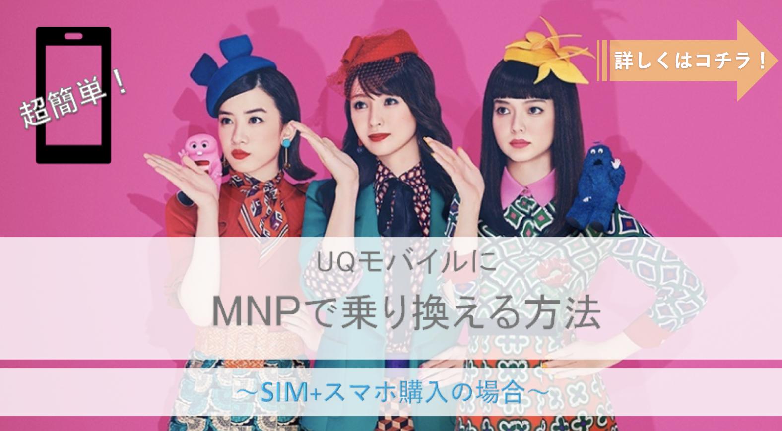 UQモバイルにMNPで乗り換える方法~SIM+スマホ購入編~