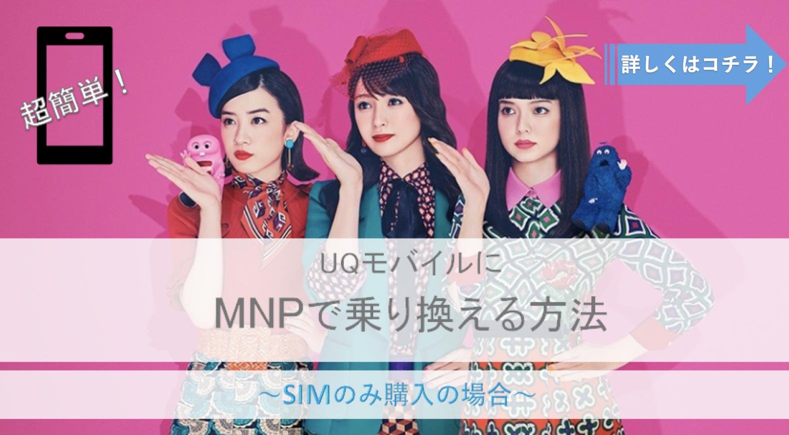 UQモバイルにMNPで乗り換える方法~SIMのみ購入編~