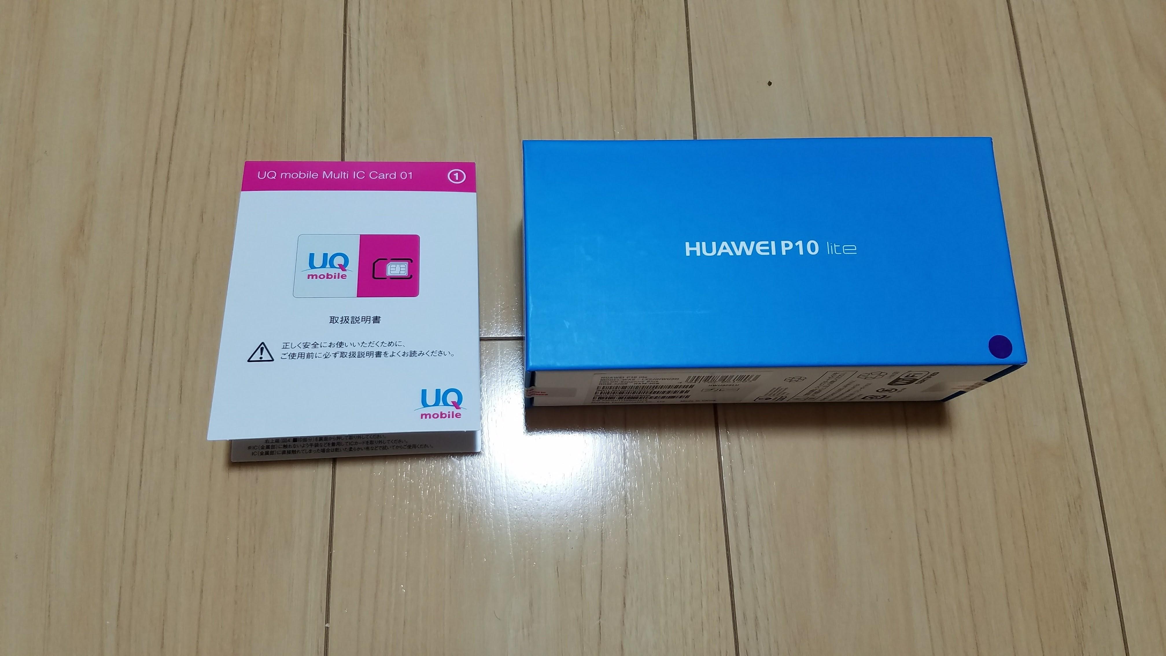 「HUAWEI P10 lite」と格安SIMUQモバイル