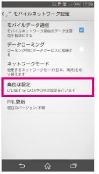 androidを口座振替契約したUQ mobile(モバイル)で使うAPN設定
