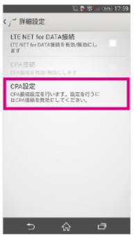 androidを口座振替したUQ mobile(モバイル)にAPN設定する