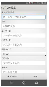 androidを口座振替契約したUQ mobile(モバイル)で使う場合のAPNは?