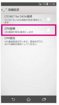androidを口座振替したUQ mobile(モバイル)で使う場合のAPN設定が完了