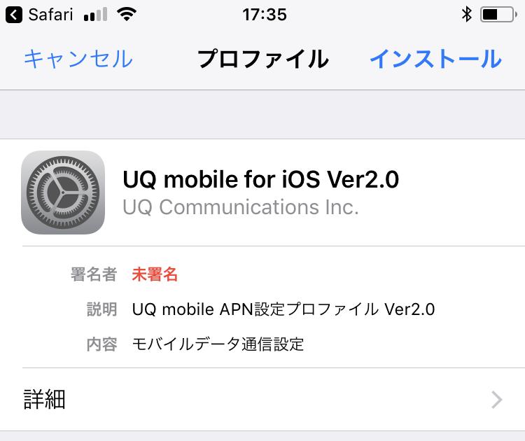iPhone8にUQ mobileのプロファイルをインストール