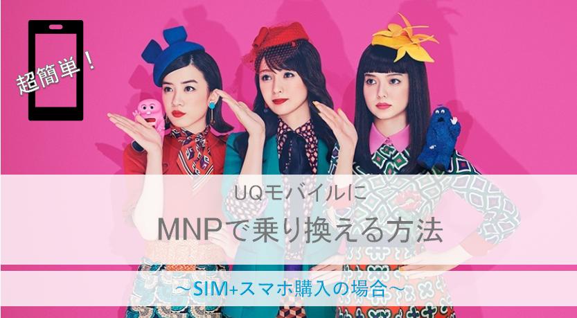 UQ mobile(モバイル)にMNPで乗り換える方法!口座振替OK