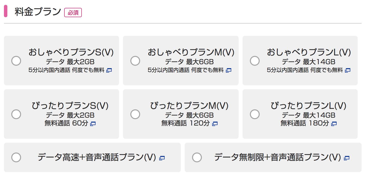 【GALAXY S6×UQモバイル口座振替】UQモバイルの料金プランを選択