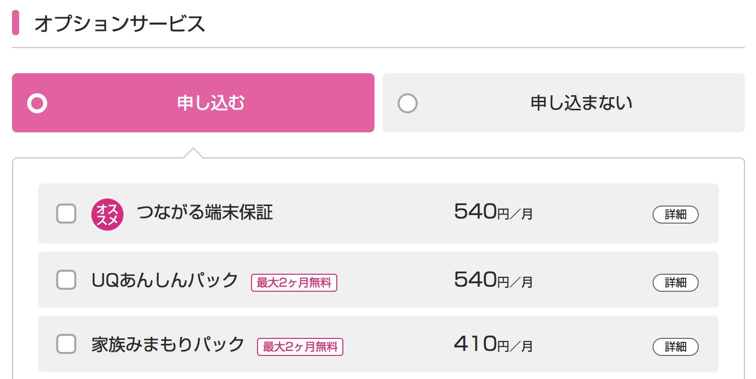 【iPhoneSE×UQモバイル口座振替】UQモバイルのオプションサービス