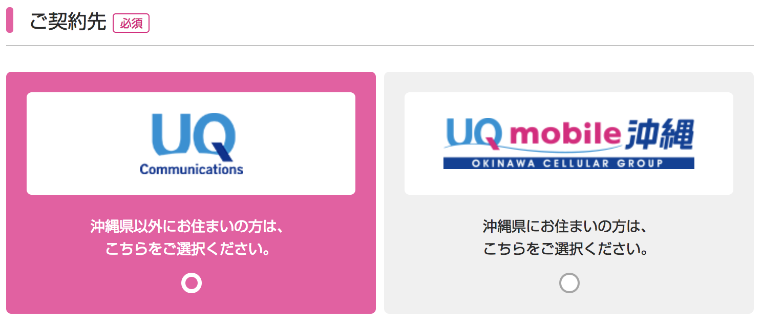【GALAXY S6×UQモバイル口座振替】UQモバイルを使う地域を選択