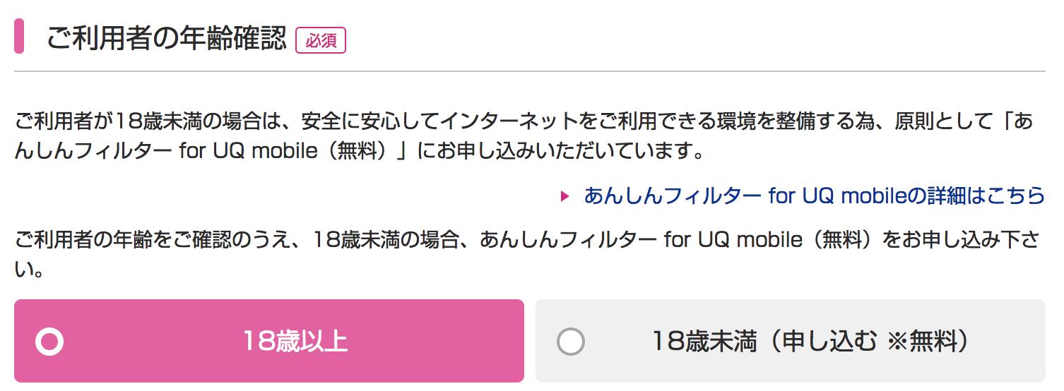 【iPhone×UQモバイル】年齢認証画面